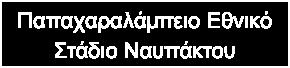 Παπαχαραλάμπειο Εθνικό Στάδιο Ναυπάκτου Λογότυπο
